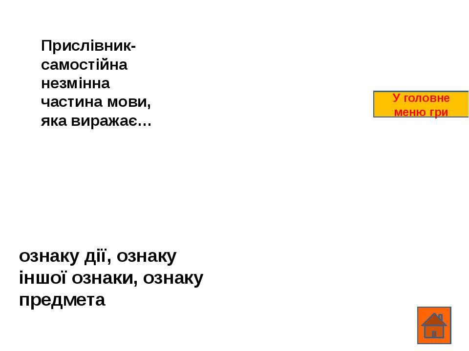 Розряди за значенням: якісно-означальні; способу дії; міри і ступеня; часу; м...