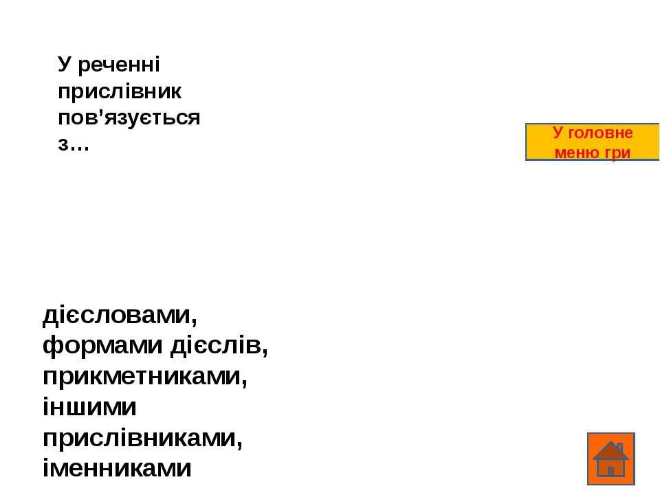 Вищий ступінь порівняння твориться: проста форма: -ш, -іш; складена: додаванн...