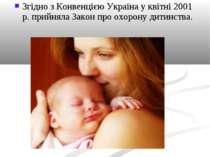 Згідно з Конвенцією Україна у квітні 2001 р. прийняла Закон про охорону дитин...