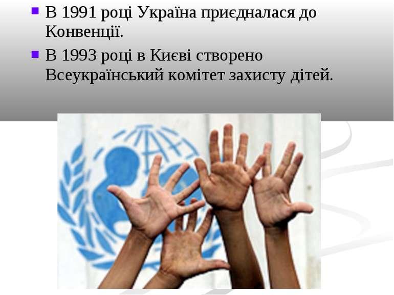 В 1991 році Україна приєдналася до Конвенції. В 1993 році в Києві створено Вс...
