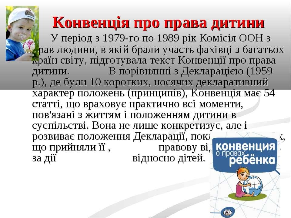 Конвенція про права дитини У період з 1979-го по 1989 рік Комісія ООН з прав ...