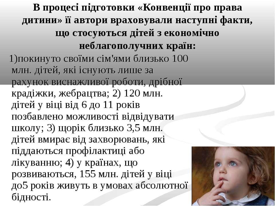 В процесі підготовки «Конвенції про права дитини» її автори враховували насту...