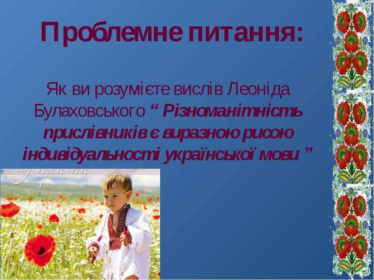 """Проблемне питання: Як ви розумієте вислів Леоніда Булаховського """" Різноманітн..."""