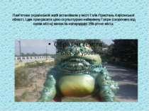 Пам'ятник українській жабі встановили у місті Гола Пристань Херсонської облас...