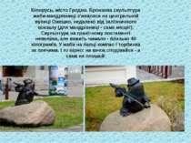 Білорусь, місто Гродно. Бронзова скульптура жаби-мандрівниці з'явилася на цен...