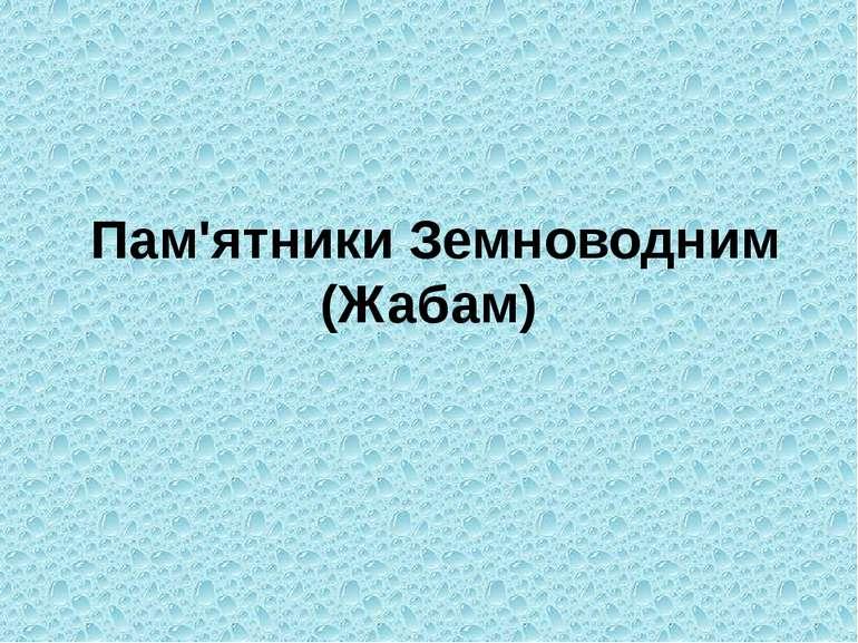 Пам'ятники Земноводним (Жабам)