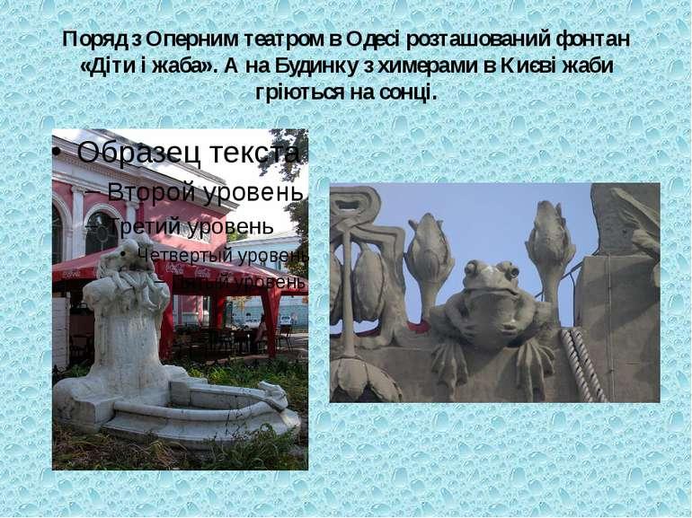 Поряд з Оперним театром в Одесі розташований фонтан «Діти і жаба». А на Будин...