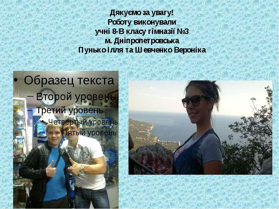 Дякуємо за увагу! Роботу виконували учні 8-В класу гімназії №3 м. Дніпропетро...