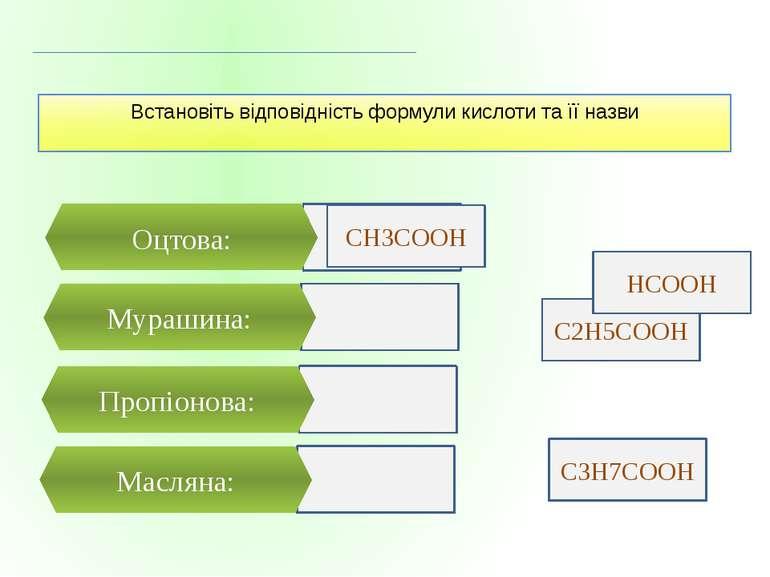 Встановіть відповідність формули кислоти та її назви C2H5COOH HСOOH Оцтова: C...