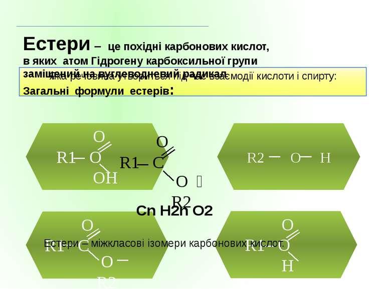 Яка речовина утвориться під час взаємодії кислоти і спирту: R2 O Н Естери – ц...
