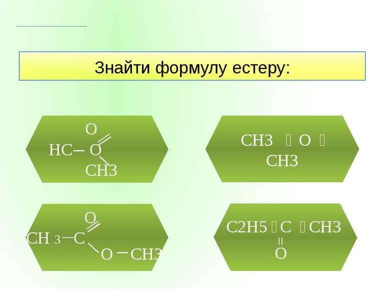 НЕВЕРНО! НЕВЕРНО! НЕВЕРНО! ПРАВИЛЬНО! Знайти формулу естеру: СН3 O СН3 O СН 3...