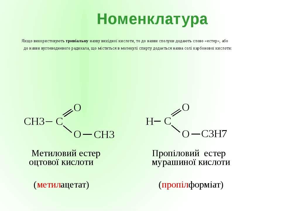 CH3 Метиловий естер оцтової кислоти (метилацетат) C3H7 Пропіловий естер Якщо ...
