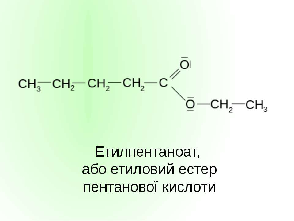 Етилпентаноат, або етиловий естер пентанової кислоти