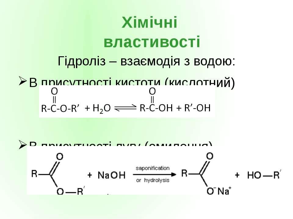 Гідроліз – взаємодія з водою: В присутності кистоти (кислотний) В присутності...