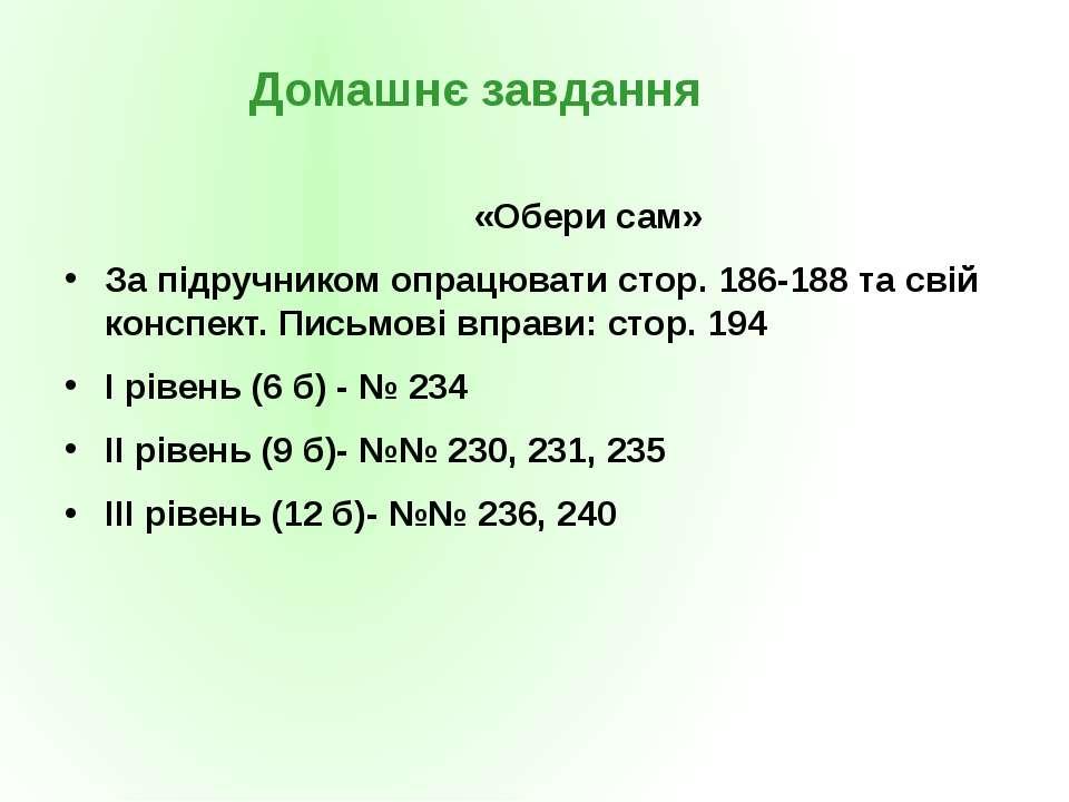 «Обери сам» За підручником опрацювати стор. 186-188 та свій конспект. Письмов...