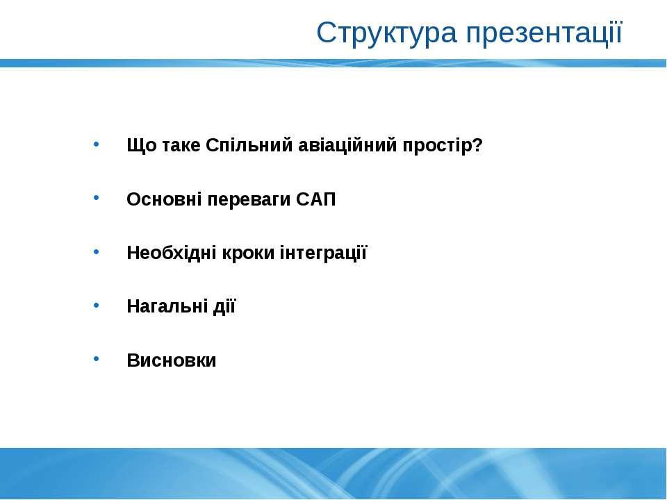 Структура презентації Що таке Спільний авіаційний простір? Основні переваги С...