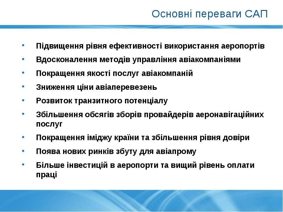 Основні переваги САП Підвищення рівня ефективності використання аеропортів Вд...