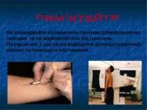 Не зашкоджуйте проведенню противотуберкульозним заходам та не відмовляйтесь в...