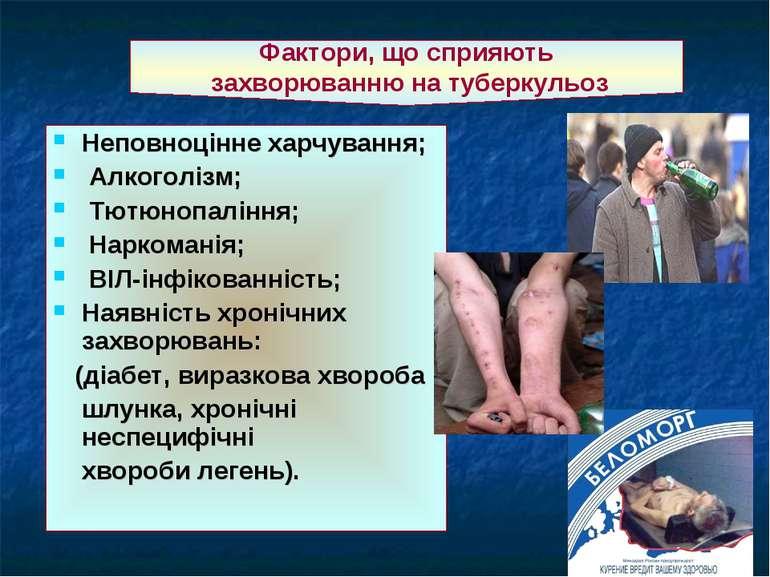 Неповноцінне харчування; Алкоголізм; Тютюнопаління; Наркоманія; ВІЛ-інфікован...