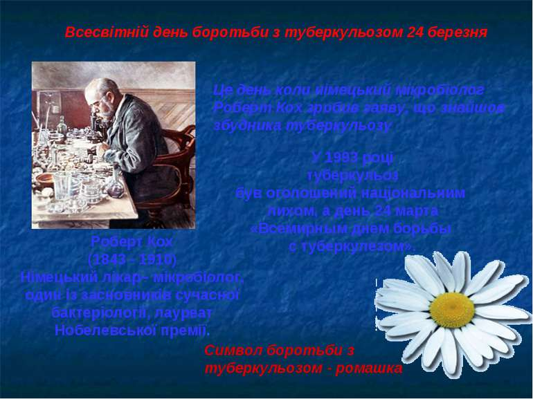 Роберт Кох (1843 - 1910) Німецький лікар– мікробіолог, один із засновників су...