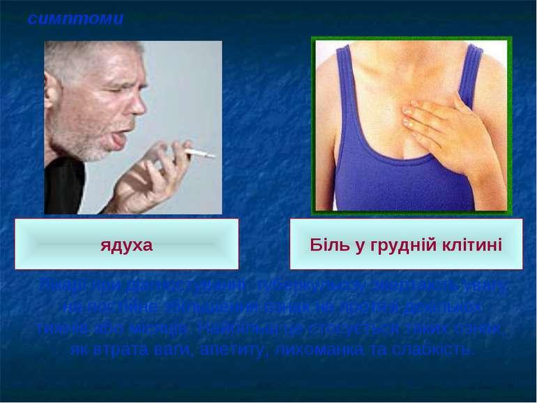 ядуха Біль у грудній клітині Лікарі при діагностуванні туберкульозу звертають...