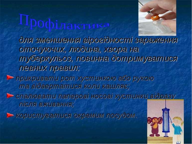 для зменшення вірогідності зараження оточуючих, людина, хвора на туберкульоз,...