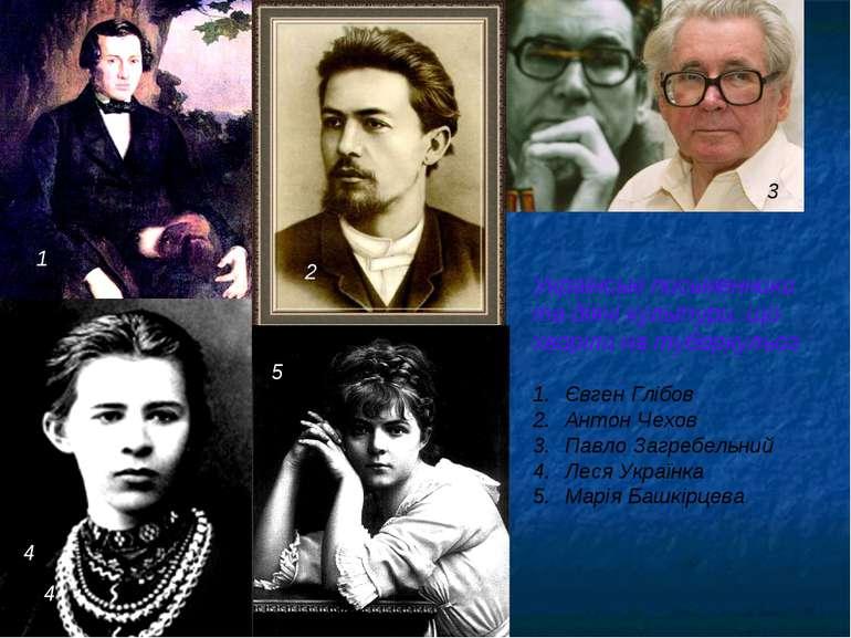 Українські письменники та діячі культури, що хворіли на туберкульоз Євген Глі...