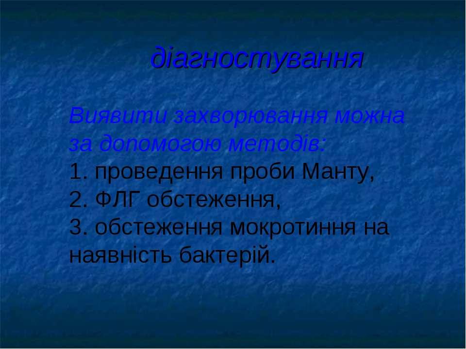 діагностування Виявити захворювання можна за допомогою методів: 1. проведення...