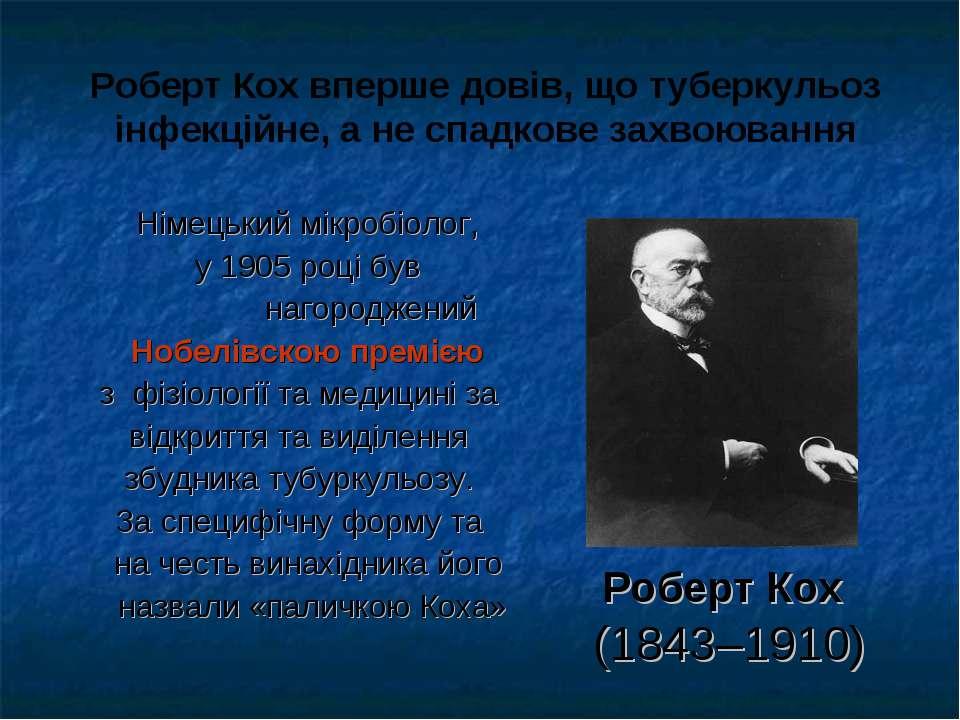 Роберт Кох (1843–1910) Німецький мікробіолог, у 1905 році був нагороджений Но...