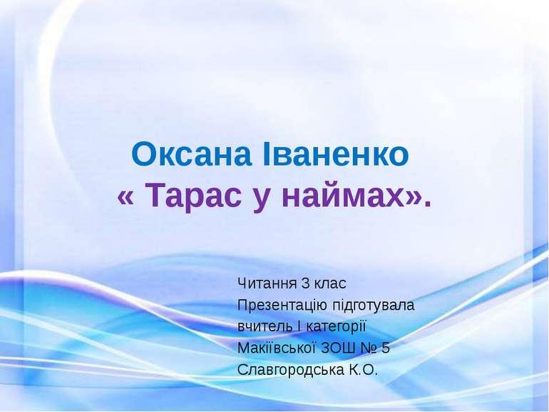 Оксана Іваненко « Тарас у наймах». Читання 3 клас Презентацію підготувала вчи...