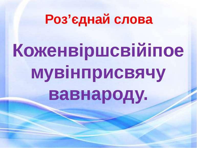 Роз'єднай слова Коженвіршсвійіпоемувінприсвячу вавнароду.