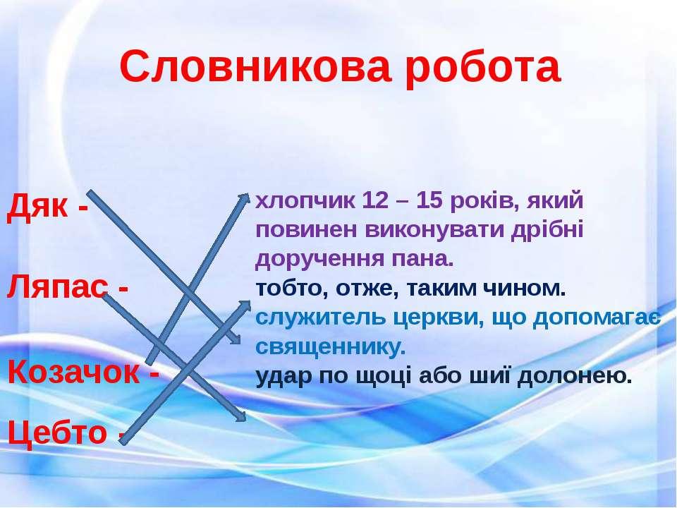 Словникова робота Дяк - Ляпас - Козачок - Цебто - хлопчик 12 – 15 років, який...