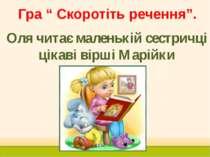 """Гра """" Скоротіть речення"""". Оля читає маленькій сестричці цікаві вірші Марійки ..."""