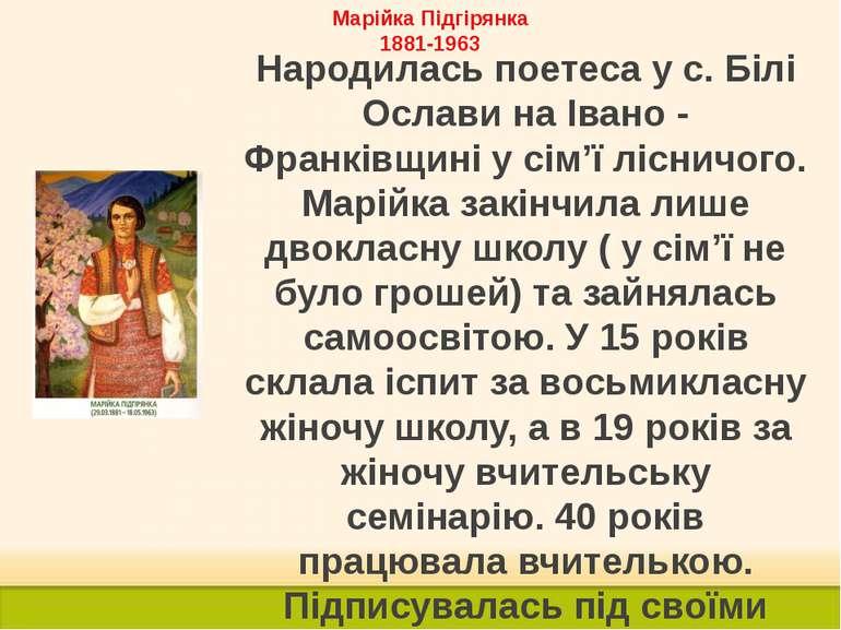 Марійка Підгірянка 1881-1963 Народилась поетеса у с. Білі Ослави на Івано - Ф...