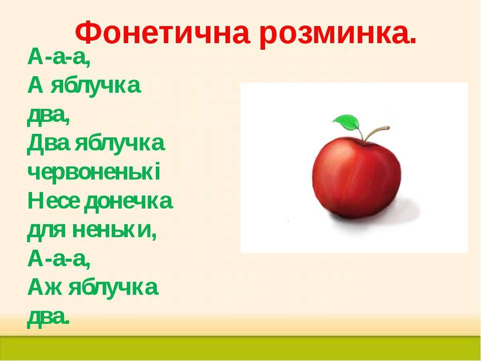 Фонетична розминка. А-а-а, А яблучка два, Два яблучка червоненькі Несе донечк...