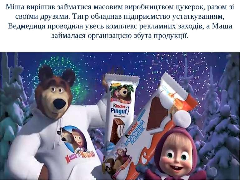 Міша вирішив займатися масовим виробництвом цукерок, разом зі своїми друзями....