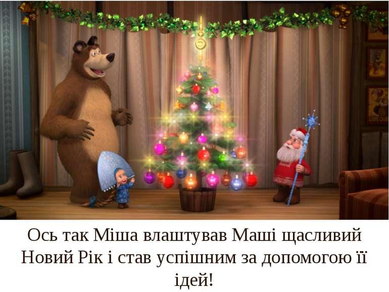 Ось так Міша влаштував Маші щасливий Новий Рік і став успішним за допомогою ї...