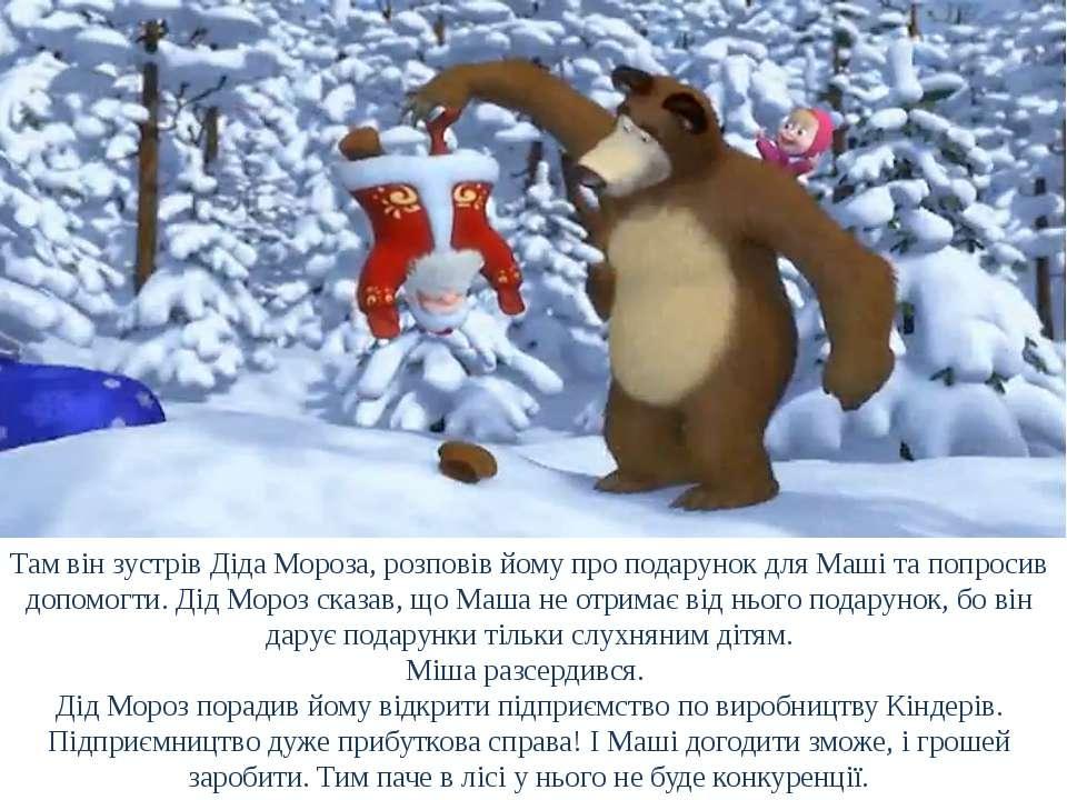 Там він зустрів Діда Мороза, розповів йому про подарунок для Маші та попросив...