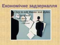 Конкурс Обмін візитками Показники економічної ефективності виробництва
