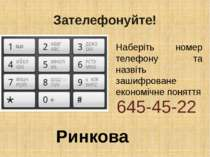 Зателефонуйте!