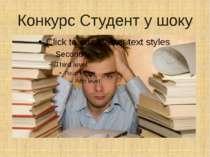 Конкурс Студент у шоку