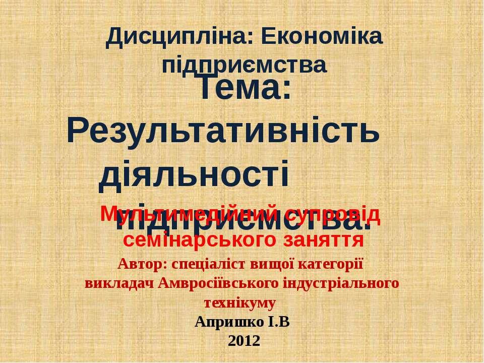 Автор: спеціаліст вищої категорії викладач Амвросіївського індустріального те...