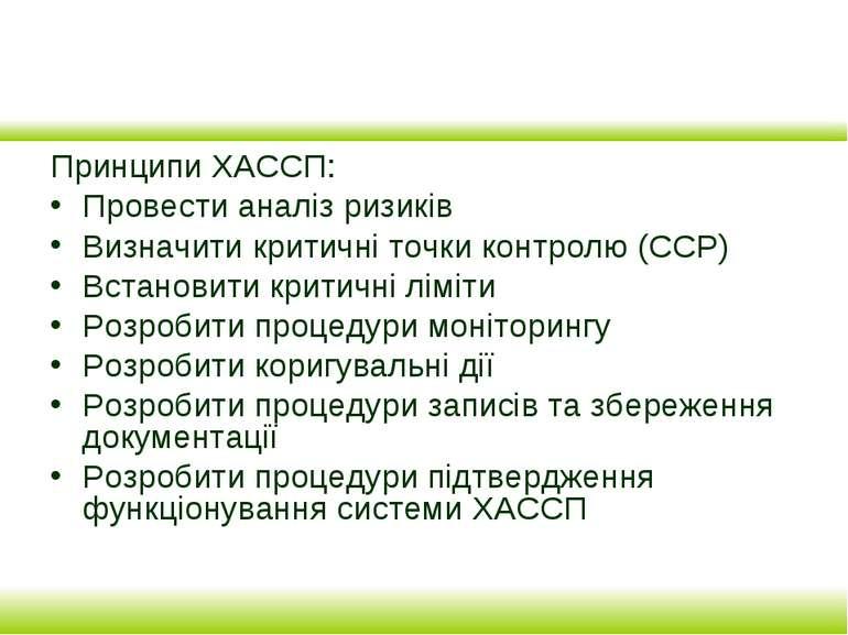Принципи ХАССП: Провести аналіз ризиків Визначити критичні точки контролю (CC...