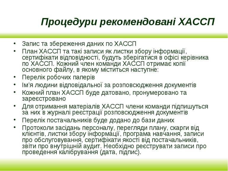 Процедури рекомендовані ХАССП Запис та збереження даних по ХАССП План ХАССП т...
