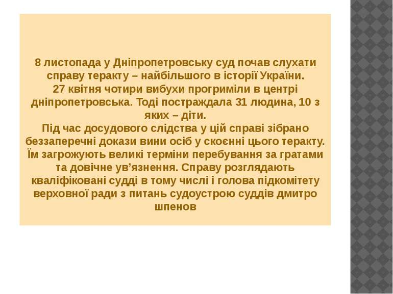8 листопада у Дніпропетровську суд почав слухати справу теракту – найбільшого...