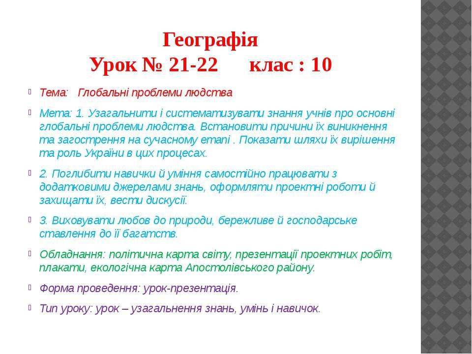Географія Урок № 21-22 клас : 10 Тема: Глобальні проблеми людства Мета: 1. Уз...