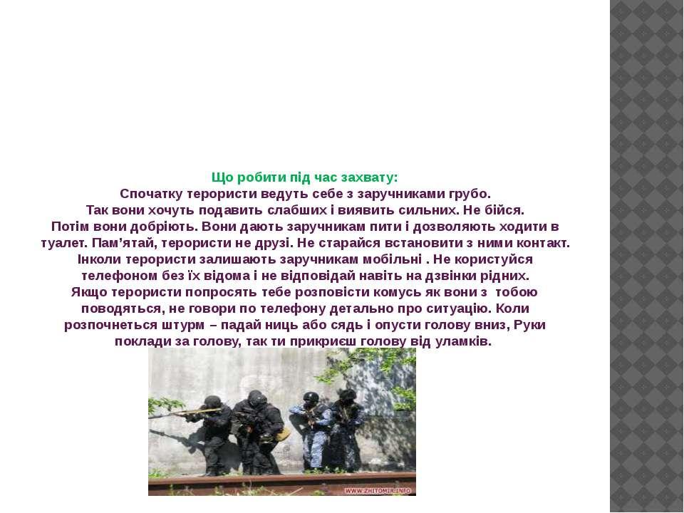 Що робити під час захвату: Спочатку терористи ведуть себе з заручниками грубо...