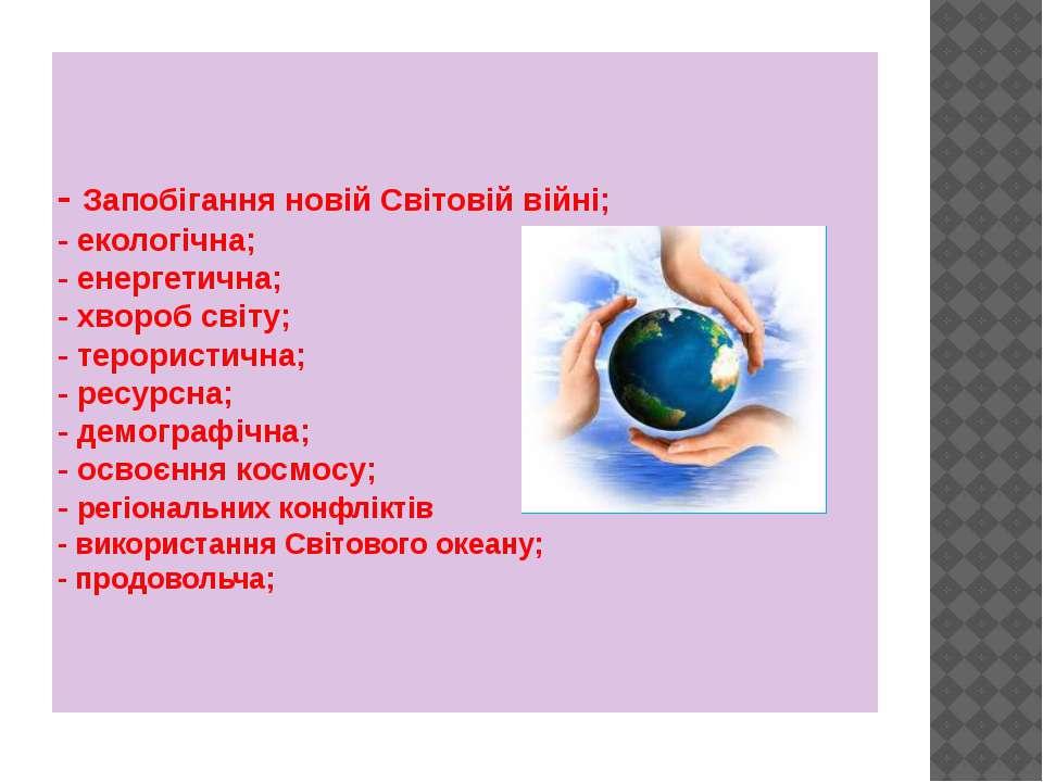 - Запобігання новій Світовій війні; - екологічна; - енергетична; - хвороб сві...