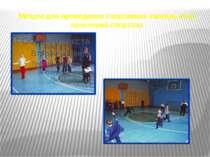 Місцем для проведення спортивних змагань став просторий спортзал
