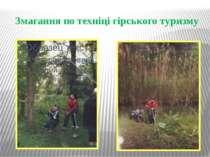 Змагання по техніці гірського туризму